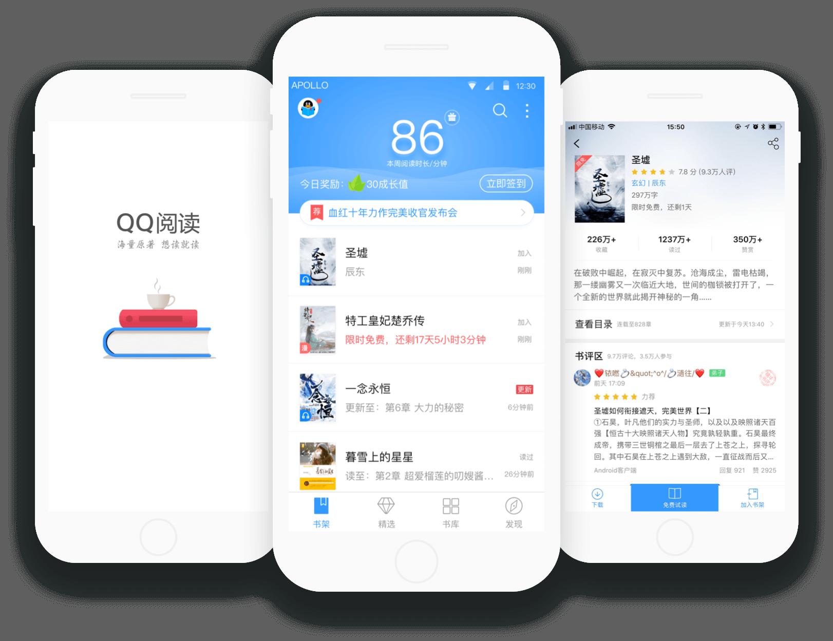 QQ阅读app