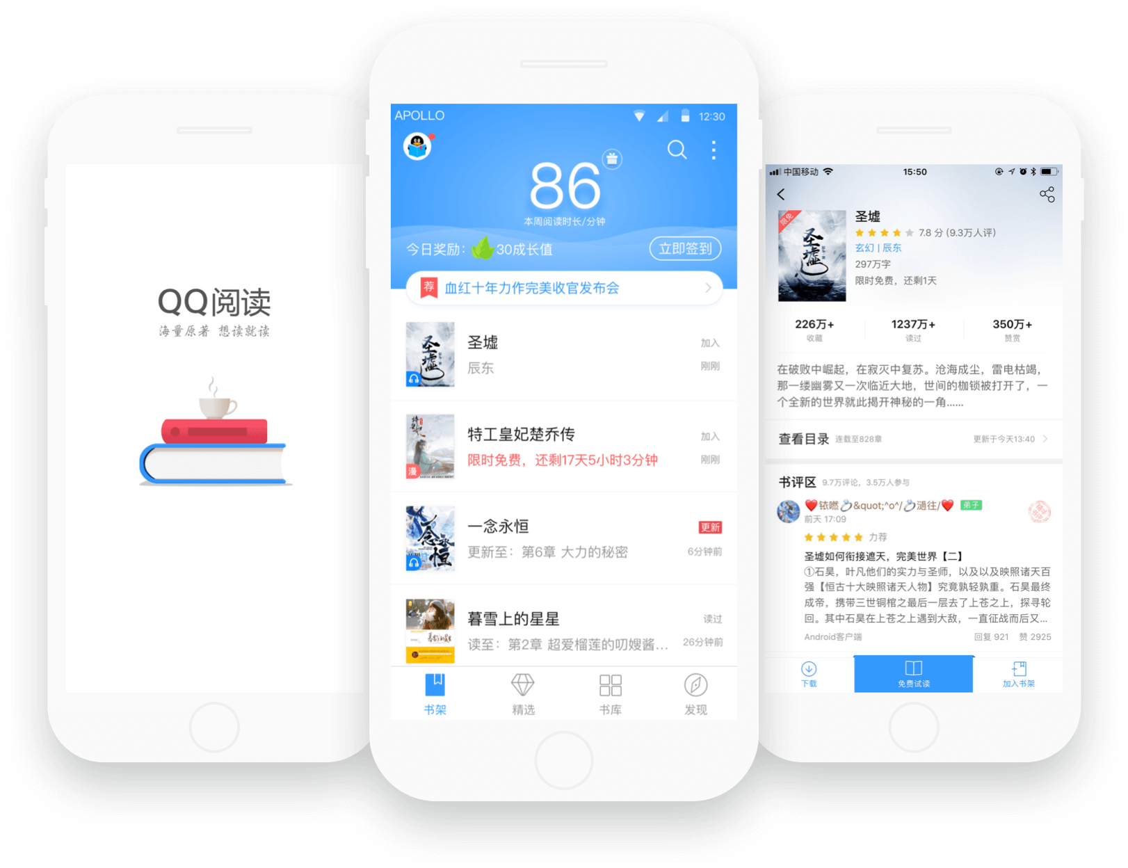 QQ閱讀app